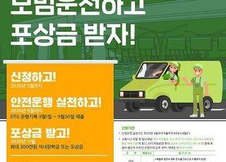 도로공사, 모범 화물운전자에게 최대 300만원 지급