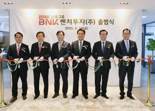 BNK금융, BNK벤처투자 출범식 개최