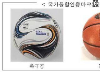 초등학교 축구공·농구공 국가통합인증마크 제품만 공급