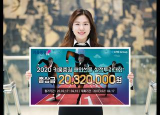 키움증권, '해외선물 실전투자대회' 진행