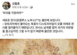 """靑 신동호 """"작은 승리를 큰 승리로 착각해 파국 시작"""""""