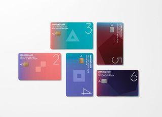 삼성카드, 디지털·생활비 납부 특화 '숫자카드 V4' 출시