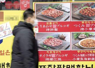 정부, 외식업 긴급지원…단기 처방 '불안 막고 소비심리 움직여라'