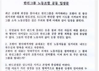 """한진 3개노조 """"조현아 그룹 장악 시도에 깊은 우려"""""""