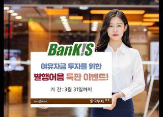 한국투자증권, 뱅키스 '발행어음 특판 이벤트' 실시