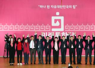 총선 D-58, 미래통합당 출범…유승민은 '불참'