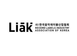 """한국음악레이블산업협회 """"코로나19로 인한 레이블+아티스트 손해 심각"""""""