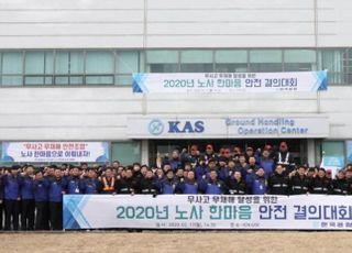 한국공항, 2020년 노사 한마음 안전 결의대회 실시