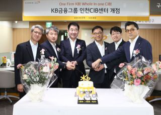 KB증권, 인천CIB센터 신설…수도권 서부 기업금융 커버리지 강화
