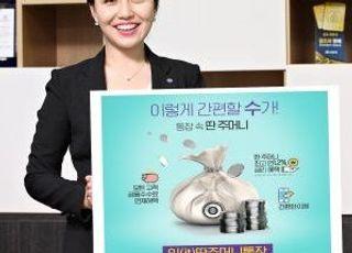 수협은행, 파킹통장 '딴주머니' 금리 연 1.2%로 인상