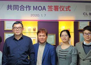 씨엘바이오, 중국 정화제약그룹 계열 중지정화와 MOU 체결
