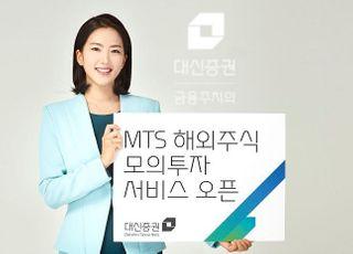 대신증권, 'MTS 해외주식 모의투자 서비스' 오픈