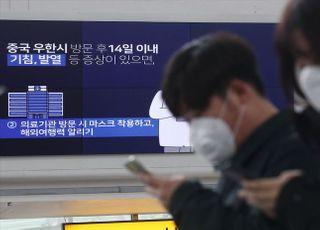 중국 여행 후 사망한 30대, 코로나19 '음성' 확인
