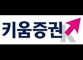"""""""5G산업 성숙기…통신서비스·부품, 스마트폰 부품 비중확대""""-키움증권"""