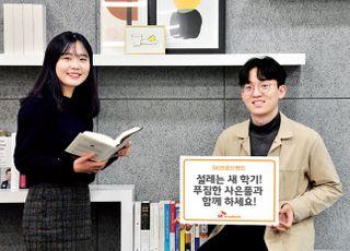 """SKB, 새 학기 맞이 신규가입 이벤트…""""에어팟 프로 드려요"""""""