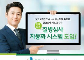 DB손보, 질병심사 자동화 시스템 도입