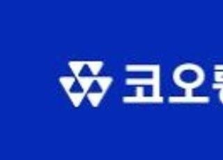 [특징주] 코오롱생명과학, 인보사 임상보완자료 FDA 제출 예정에 강세