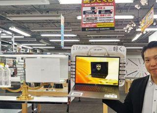 LG전자, 'LG 그램 17' 신제품 일본 출시