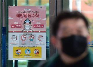 코로나19 확진자 하루새 15명 발생…'슈퍼 전파자'된 31번 환자