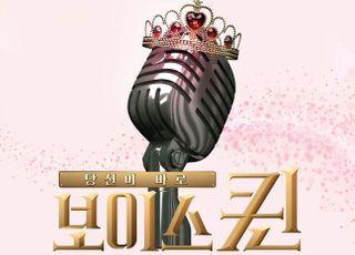 코로나19 공포 휩싸인 대구…'보이스퀸' 콘서트 또 연기되나