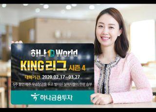 하나금융투자, '1Q World KING 리그 시즌4' 개최