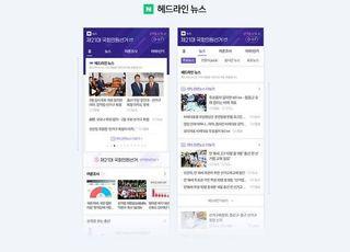 네이버, 총선 기간 실검 '중단'…카카오는 완전 폐지