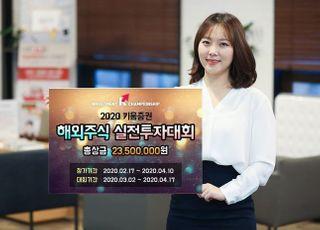 키움증권, '2020 해외주식 실전투자대회' 개최