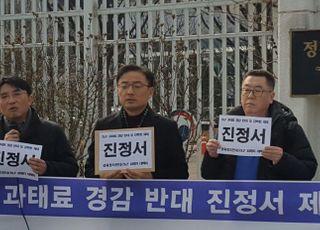 """DLF 피해자들 """"우리·하나銀 과태료 경감 처분은 '봐주기'"""" 금융위 비판"""