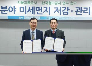 한국철도-서울교통공사, '미세먼지 줄이기' 힘 모은다