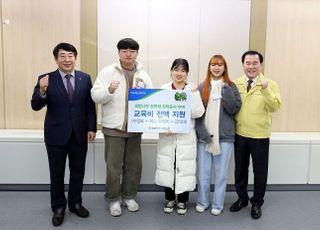 NH투자증권, 저소득 청소년들에게 '희망나무 장학금' 전달
