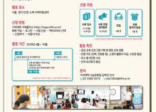 GS홈쇼핑, 시니어봉사단 '액티브러브' 2기 모집