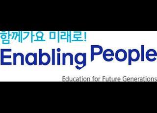 삼성, 청소년 사이버폭력 예방교육 사업 '푸른코끼리' 나서