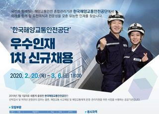 한국해양교통안전공단, 내달 6일까지 76명 신규 채용