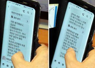 """민주당 의원들 여론반발 걱정하는데…강성 지지층 """"유출자 잡아라"""""""