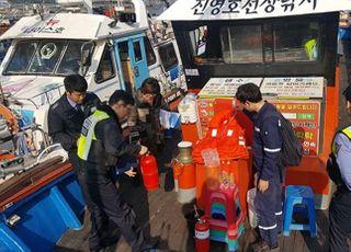 낚시어선 안전관리 강화…야간에 13명이상 타면 안전요원 승선해야