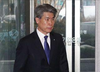 """'낙하산' 논란 윤종원 기업은행장 """"성과로 평가해 달라"""""""