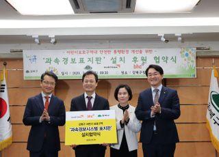 bhc치킨-강북구, 과속경보시스템 표지판 설치 협약