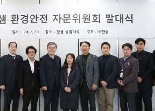 한샘, 환경안전 자문위원회 발족…환경안전노동 과제 논의