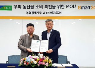 이마트24-농협, 국산 농산물 소비 촉진 위한 업무협약식 체결