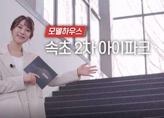 HDC현대산업개발, '속초 2차 IPARK' 유튜브로 소개