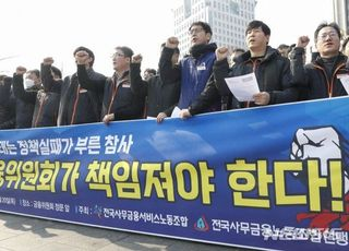 """사무금융노조 """"라임사태는 정책참사""""…징벌적 손해배상 도입 요구"""