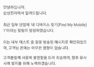 """삼성 """"내 디바이스 찾기 알림 해킹 아냐…테스트 중 오발송"""""""