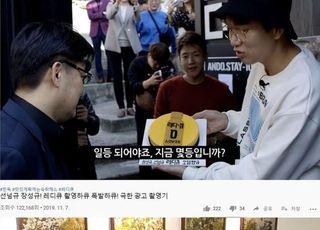 """제약업계에도 부는 유튜브 열풍… 회장님도 """"좋아요 구독 꾸욱~"""""""