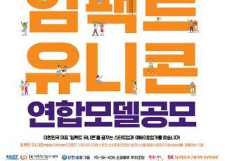 SK·신한금융·카이스트 손잡고 사회적 벤처기업 육성