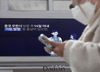 김포 확진 30대 부부, 31번 환자 다녀간 대구 호텔 방문