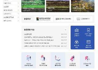 농진청, '농촌문화 정보' 6개 분야 234건 제공