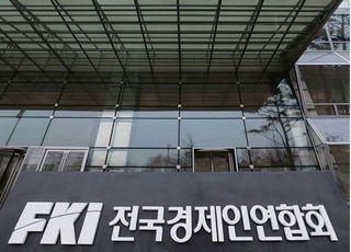 전경련, 제59회 정기총회 개최…4대 중점사업 발표