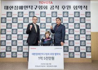 한국토요타자동차, 대한장애인탁구협회에 1억5천만원 후원
