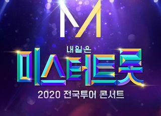 '미스터트롯' 서울 이어 지방공연도 초고속 매진