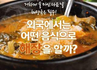 [카드뉴스] 외국에서는 어떤 음식으로 해장을 할까?